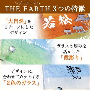 手作りガラス表札「THEEARTH(ジ・アース)R120」・3つの特徴