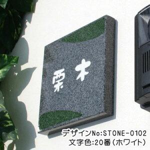 御影石表札磨き御影「正方形150シリーズ」