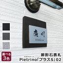 表札【送料無料】御影石表札Pietrinoピエトリーノ 「プラスS」02【GHO表札】天然石 御影 ステンレス