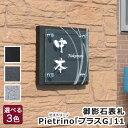 表札【送料無料】御影石表札Pietrinoピエトリーノ 「プラスG」11【GHO表札】天然石 御影 ガラス