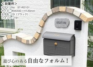 御影石表札ランダム御影・ST-R0101