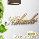 表札 戸建て 真鍮表札 GHO-YD-01「アンダーライン無し」/アンティークに変化していくやわらかな表情を楽しむヘアライ…