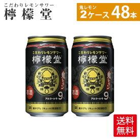 檸檬堂 鬼レモン350ml缶×24本×2箱【送料無料】