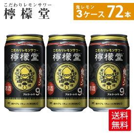 檸檬堂 鬼レモン350ml缶×24本×3箱【送料無料】