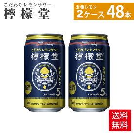 檸檬堂 定番レモン350ml缶×24本×2箱【送料無料】