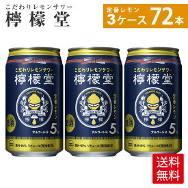 檸檬堂 定番レモン350ml缶×24本×3箱【送料無料】