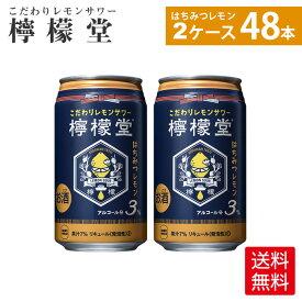 檸檬堂 はちみつレモン350ml缶×24本×2箱【送料無料】