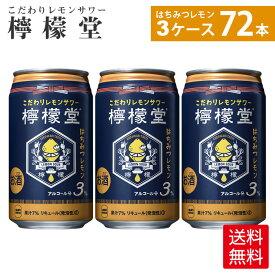 檸檬堂 はちみつレモン350ml缶×24本×3箱【送料無料】