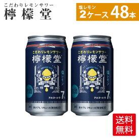 檸檬堂 塩レモン350ml缶×24本×2箱【送料無料】