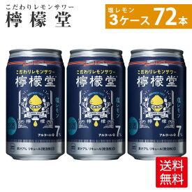 檸檬堂 塩レモン350ml缶×24本×3箱【送料無料】