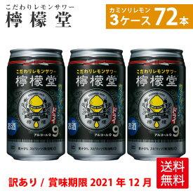 【訳あり商品/2021年12月賞味】檸檬堂 カミソリレモン350ml缶×24本×3箱【送料無料】