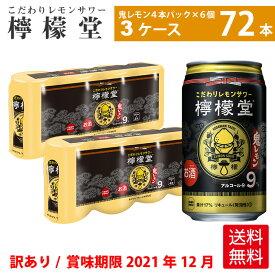 【訳あり商品/2021年12月賞味】檸檬堂 鬼レモン350ml缶 (4本パック×6個/合計24本) 3箱セット【送料無料】