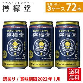 【訳あり商品/2022年1月賞味】檸檬堂 定番レモン350ml缶×24本×3箱【送料無料】