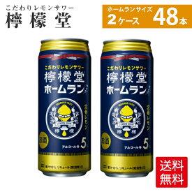檸檬堂 定番レモン ホームランサイズ500ml缶×24本×2箱【送料無料ライン対象商品】