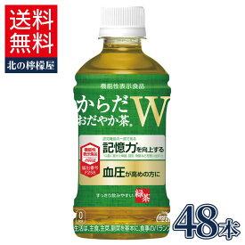 からだおだやか茶W350mlPET×24本×2箱【2箱セットで送料無料】