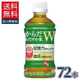 からだおだやか茶W350mlPET×24本×3箱【3箱セットで送料無料】