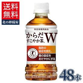 からだすこやか茶W350mlPET×24本×2箱【2箱セットで送料無料】