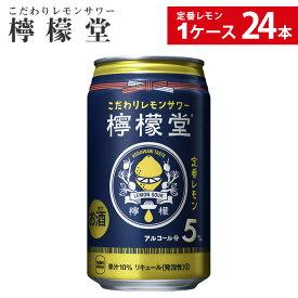 檸檬堂 定番レモン350ml缶×24本【送料無料ライン対象商品】