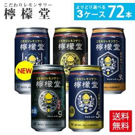 コカ・コーラ社製檸檬堂各種(350ml缶×24本)よりどり3箱【送料無料】