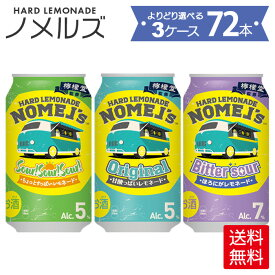 コカ・コーラ社製ノメルズ ハードレモネード各種(350ml缶×24本)よりどり3箱【送料無料】