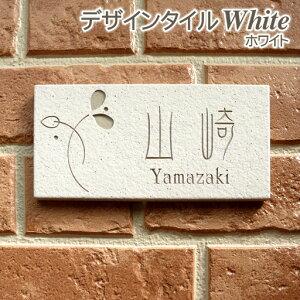 長方形ホワイトタイル表札