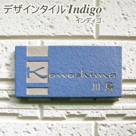 表札 タイル表札 「インディゴ」 長方形 92×192mm 色、書体、デザイン変更可 デザイン表札 表札 かわいい 青