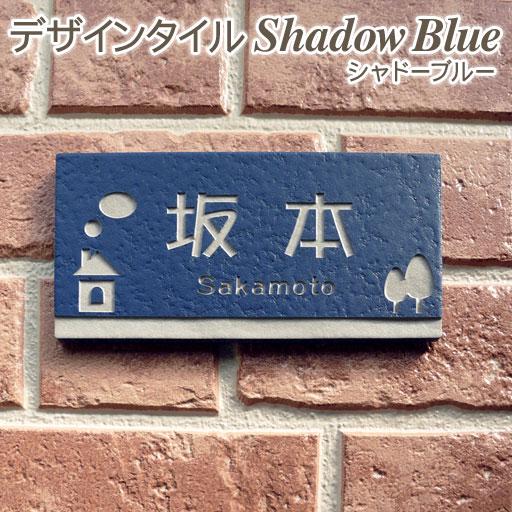 表札 タイル表札 「シャドーブルー」 長方形 92×192mm 色、書体、デザイン変更可 デザイン表札 表札 かわいい 青
