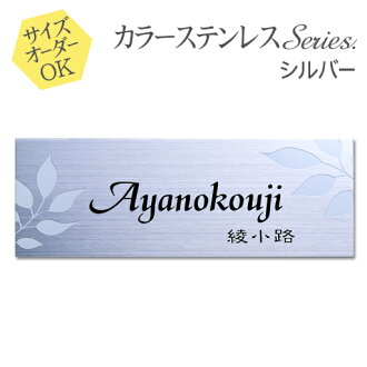Sizes OK! ★ 100 sq cm or less ★ mansion just fit the nameplate! Color stainless steel nameplate ☆ silver ☆ 10P13oct13_b