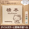 Hello Kitty tile door plates (square)