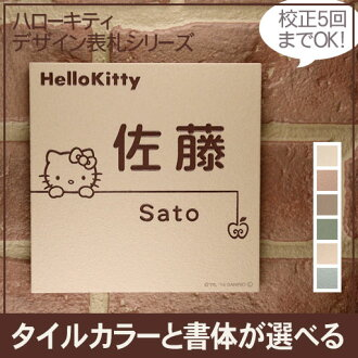 Hello Kitty nameplate (KTC-S2) square 146 square tiles 6 colors typefaces can change pretty free design plate and nameplate calibration five times and Kitty's natural color Apple