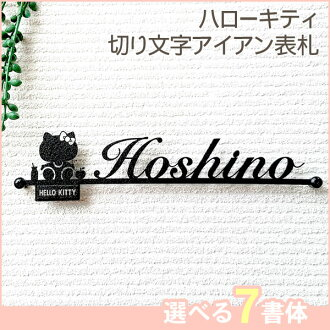 Kitty who has a cute five times of Hello Kitty nameplate (KTK-2) style of handwriting modifiable proofreading for free design nameplate