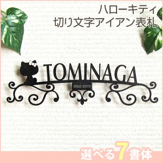 Kitty who has a cute five times of Hello Kitty nameplate (KTK-5) style of handwriting modifiable proofreading for free design nameplate