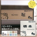 bfc77b6dc8f2 Hello Kitty color satin stainless steel nameplate would like size orders OK  ◎ mansion fits!