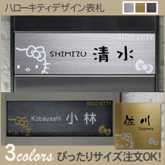 Hello Kitty color stainless steel nameplate would like size orders OK ◎ mansion fits!