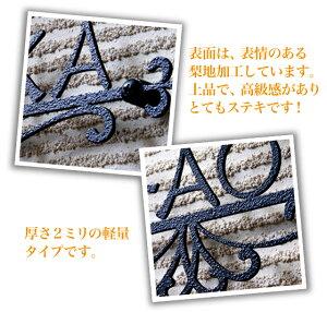 アイアン風ステンレス切り文字表札