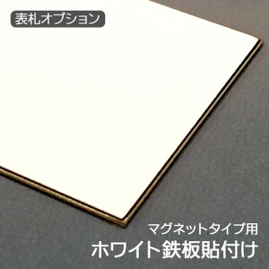 ホワイト鉄板貼り付けマグネットタイプのステンレス表札用