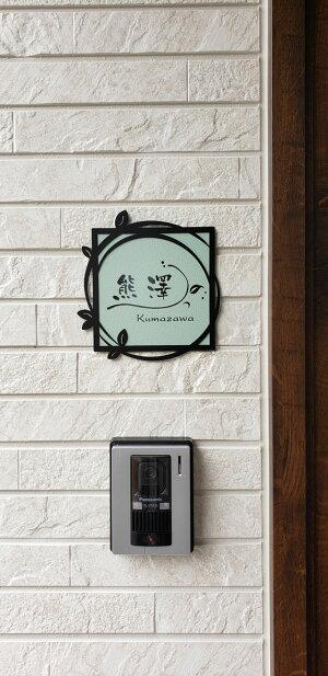 梨地ステンレス表札ミントグリーン浮き彫り凸文字