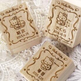 ハローキティ へその緒ケース 「星座」 名入れ無料 漢字も選べる 綿 乾燥剤入り へその緒入れ 臍帯箱 出産祝い 誕生記念 桐箱 サンリオ