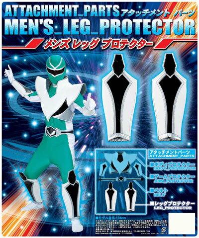 パーティーレンジャー用アタッチメントパーツ [メンズ]レッグプロテクター(プロテクター両足分、※スーツや他のパーツは付属していません)【A-0538_013213】