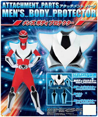 パーティーレンジャー用アタッチメントパーツ [メンズ]ボディプロテクター(ボディプロテクター×1個、※スーツや他のパーツは付属していません)【A-0540_013190】