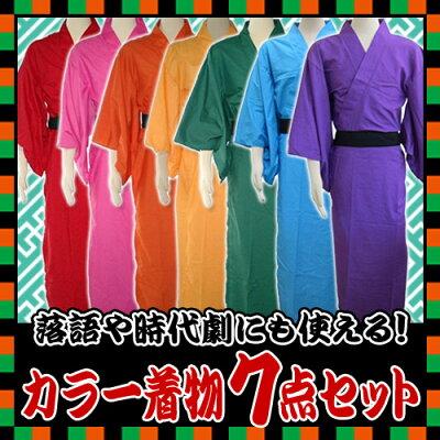 【7色セット】カラー着物7色お買い得セット[大喜利落語衣装笑点コスチュームイベント宴会仮装グッズ]【A-5006_】