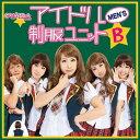 [AKB48 コスチューム] アイドル制服ユニットB メンズ (チェック柄制服2 男性用)  [AKB48 コスプレ・選挙・AKIBA・アキバ・コスチューム・仮...