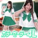 [セーラー服 グリーン 緑色 コスプレ] カラーセーラー 緑 (4Lサイズ)   [女子高生コスプレ衣装 カラーセー…