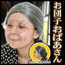 ばあちゃん おばあさん 婆ちゃん 昔ばなし