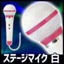 [おもちゃ マイク] ステージマイク(白)  [おもちゃ マイク 歌手 AKB48 アイドル ラブライブ モノマネ カ…