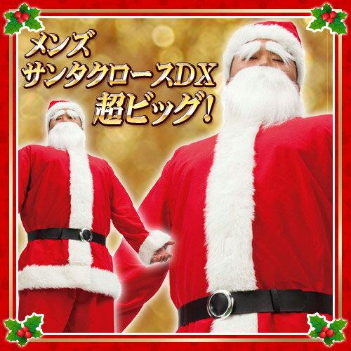 [サンタクロース 衣装 メンズ 大きい] メンズサンタクロースDX 超ビッグ!  [メンズ サンタ コスチューム サンタコスプレ衣装 クリスマスコスチューム 仮装グッズ]【015541】