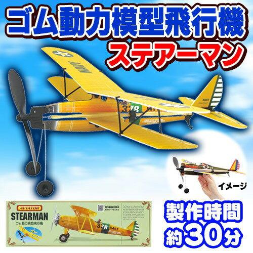 [ゴム動力模型飛行機] アビエイター ステアーマン [ゴム飛行機 子供 飛行機 おもちゃ 玩具 プレーントイ ゴム動力飛行機 紙飛行機]【B-2870_056405】