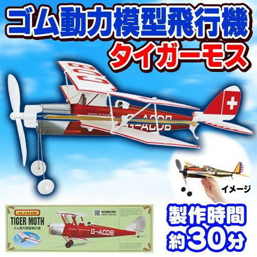 [ゴム動力模型飛行機] アビエイター タイガーモス [ゴム飛行機 子供 飛行機 おもちゃ 玩具 プレーントイ ゴム動力飛行機 紙飛行機]【B-2871_056412】
