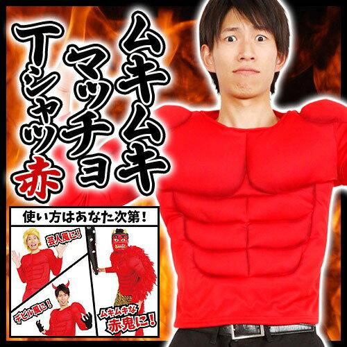 [筋肉 コスプレ] ムキムキマッチョTシャツ 赤 [赤鬼 コスプレ コスチューム 衣装 節分 仮装]【A-1637_869849】