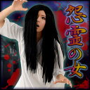 [貞子 コスチューム] 怨霊の女  [リング 幽霊 ゆうれい 肝試し ホラー 盆踊り 衣装 ハロウィンコスプレ衣…